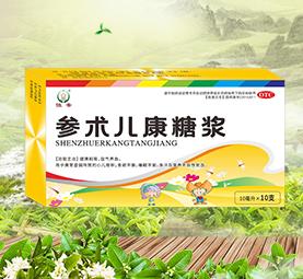 参术儿康糖浆 (10)